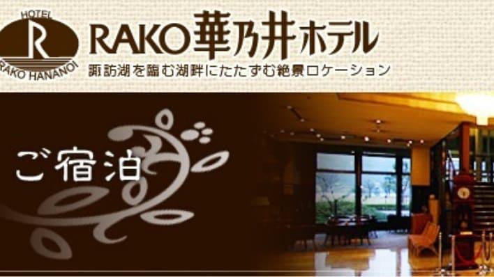 rako華乃井ホテル、パレス館宿泊レビュー