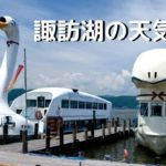 諏訪湖の天気とライブカメラ