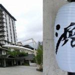 上諏訪温泉「浜の湯」に団体で宿泊、宴会と朝食レビュー