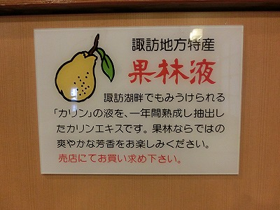 果林液の説明分です