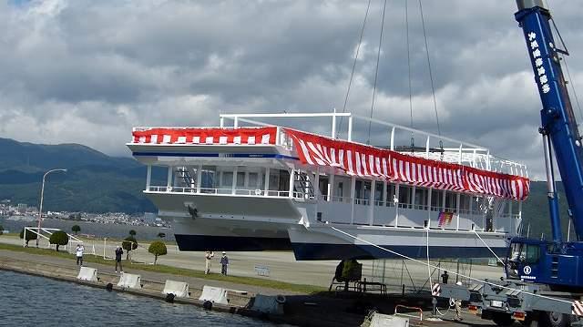 諏訪湖遊覧船進水式