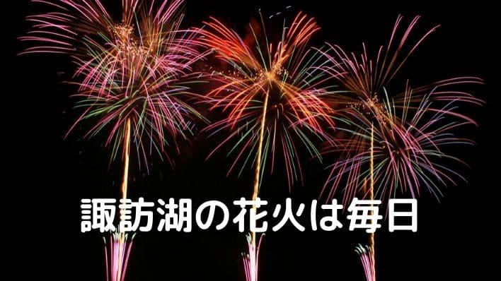 諏訪湖の花火は毎日、サマーナイト花火 2020!