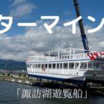 諏訪湖にスターマイン号が!新しい船の進水式と内覧会【必見】