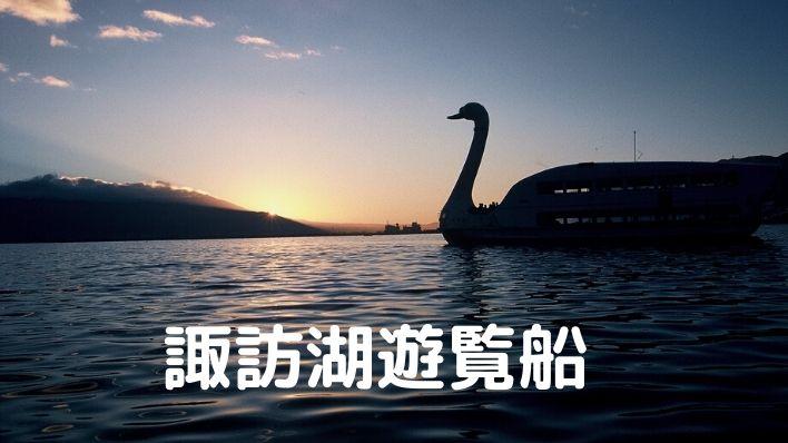 諏訪湖遊覧船の乗り場と時刻表は?すわんとスターマイン号が運航!