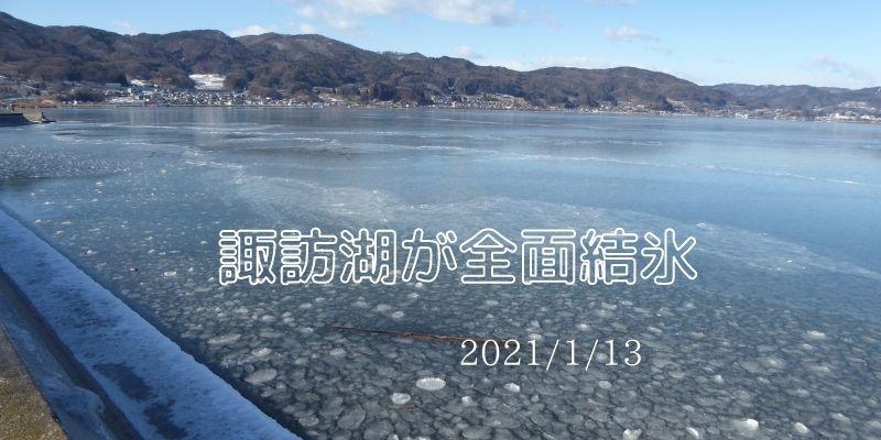諏訪湖が全面結氷