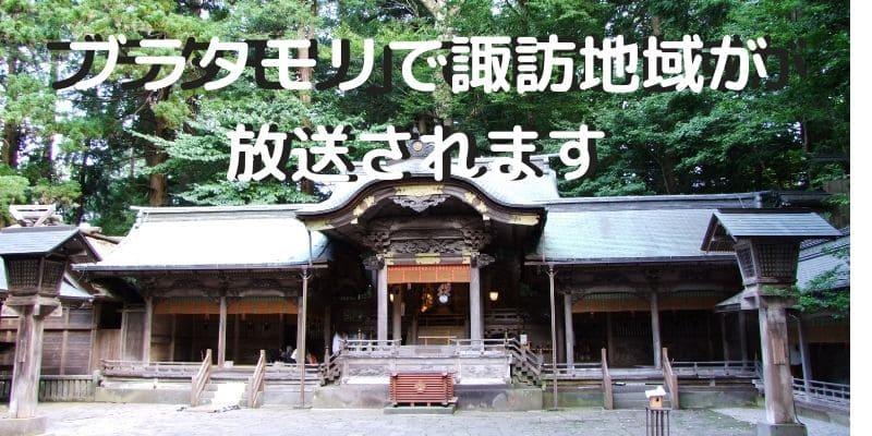 ブラタモリ 諏訪大社